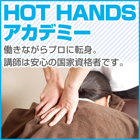 HOT HANDSアカデミー