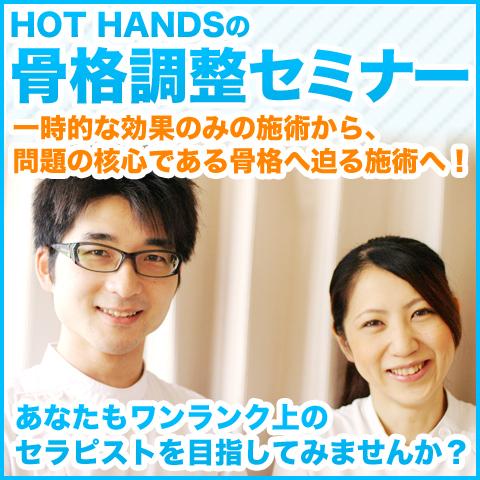 HOT HANDSの骨格調整セミナー