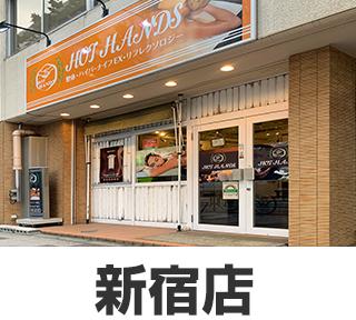 店舗・ご予約   HOT HANDS(ホットハンズ)   目黒 新宿 自由が丘 ...