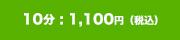 10分 : 1,000円