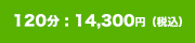 120分 : 13,000円
