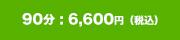 90分 : 6,000円