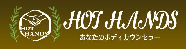 あなたのボディカウンセラー/HOT HANDS(ホットハンズ)