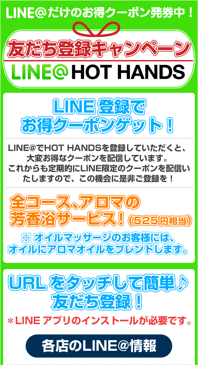LINE@ HOTHANDS