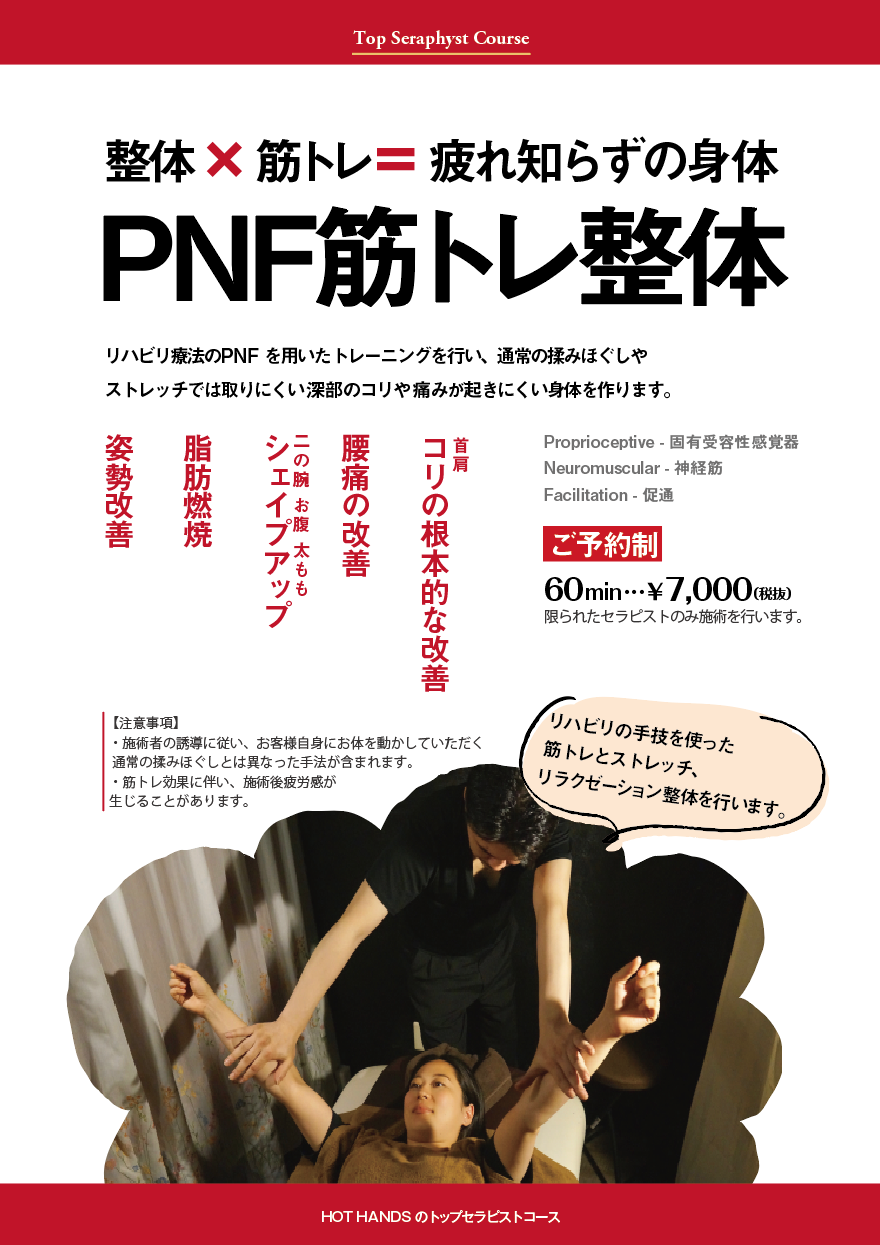 HOT HANDS(ホットハンズ)   目黒 新宿 自由が丘 中目黒 勝どき ...